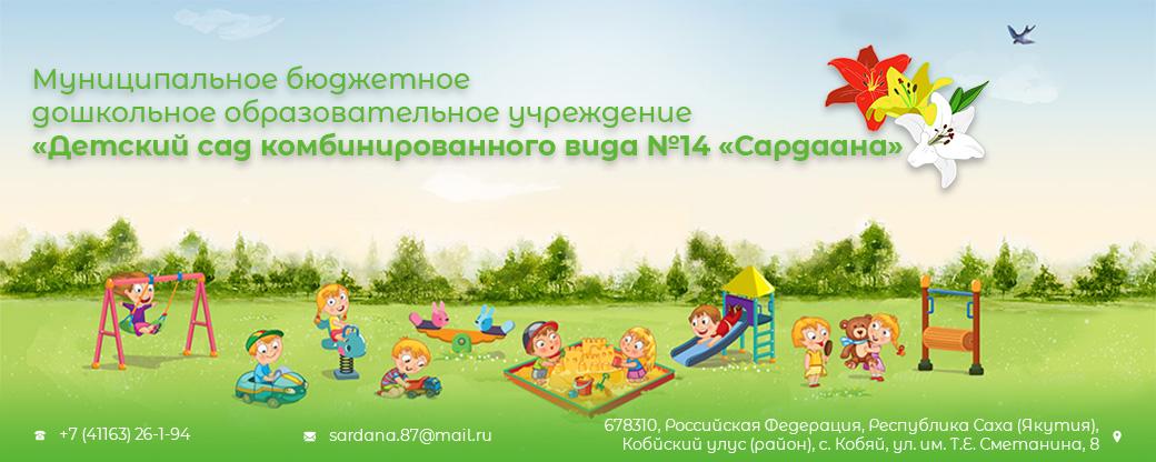 "МБДОУ ""Д/с Комбинированного Вида №14 ""Сардаана"""